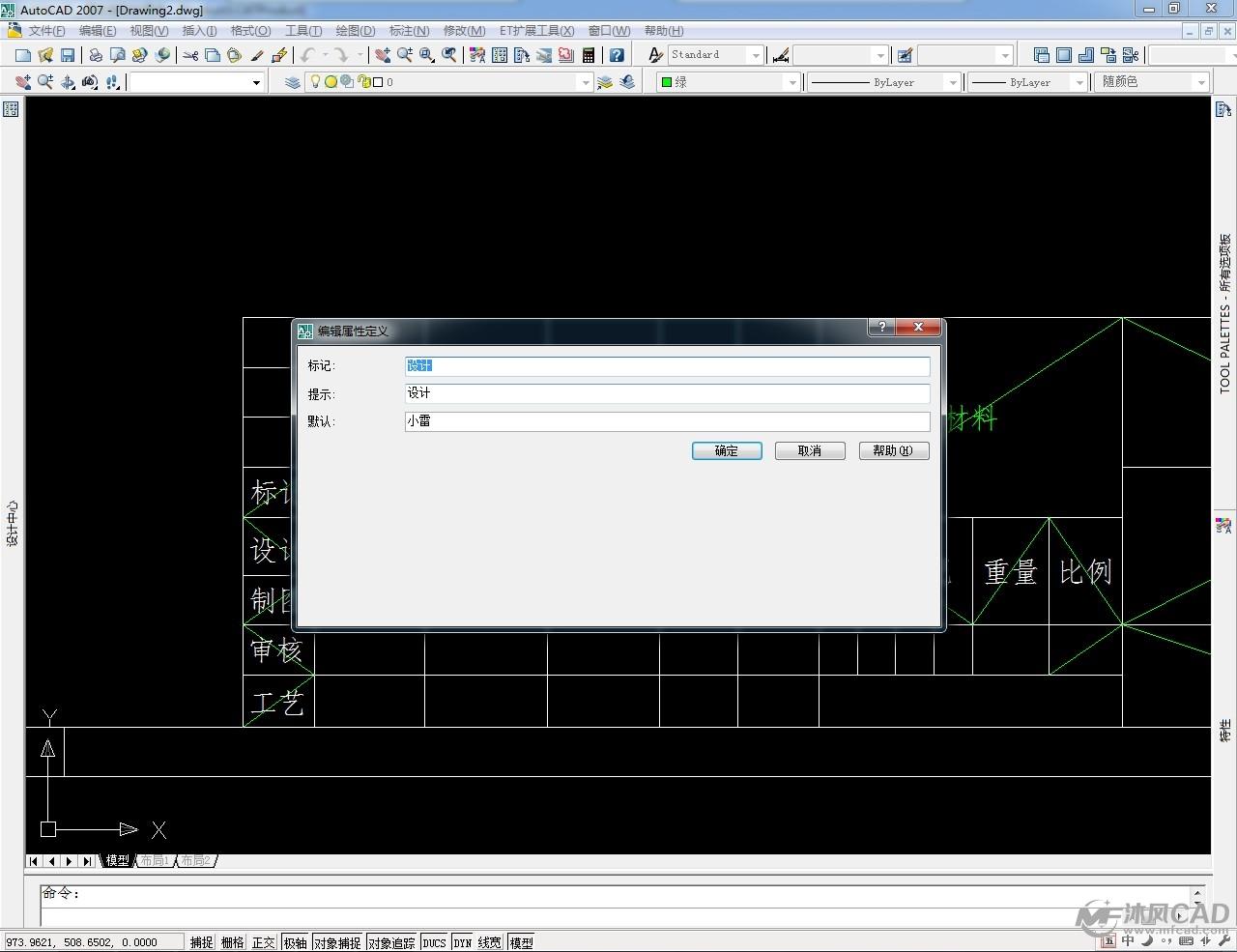 cad图框标题栏示意性制作(初级教程)